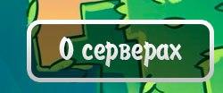 mcskill.ru/?page=servers
