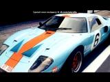 «Со стены Спортивные машины» под музыку GanGuBaS - Тазы валят (теги: новинка новый рэп реп про авто машины автоваз гонки жигули