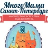 МногоМама Санкт-Петербург - центр помощи