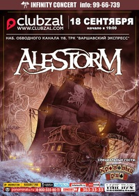 18.09 - Alestorm (UK) - Clubzal (С-Пб)