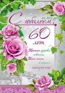 юбилей-60 лет