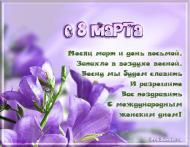 8 марта поздравить с международным женским днем жене сестре любимой девушке коллеге подруге подружке