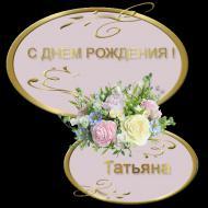 С Днем Рождения! Татьяна