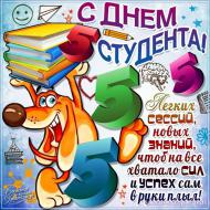 День студента 25 января Татьянин день