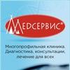 Многопрофильная клиника Медсервис г.Ижевск