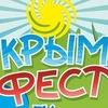 Автобусный тур на Крым Фест 2015