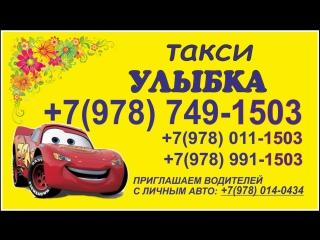 Реклама на экранах такси Улыбка Севастополь
