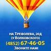 Туры по России и за рубеж от Яроблтур