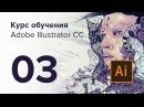 Уроки Adobe Illustrator CC / №03   Выделение