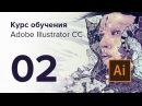 Уроки Adobe Illustrator CC / №02   Рисование