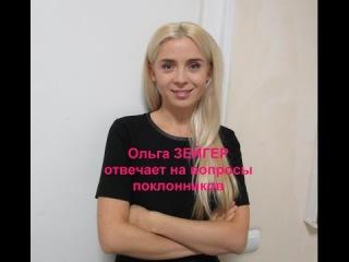 Ольга ЗЕЙГЕР отвечает на вопросы поклонников
