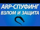 ARP-спуфинг в Kali Linux. Взлом, защита и описание технологии