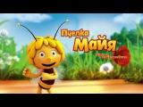 Пчёлка Майя все серии подряд #3