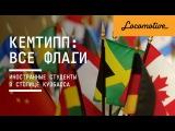 КемТИПП: Все флаги
