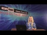 Новороссия. Сводка новостей Новороссии (События Ньюс Фронт) 26 февраля 2015 /Roundup NewsFront 26.02
