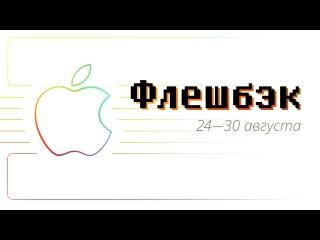 [Флешбэк] 24—30 августа в истории Apple
