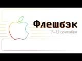 [Флешбэк] 7 — 13 сентября в истории Apple