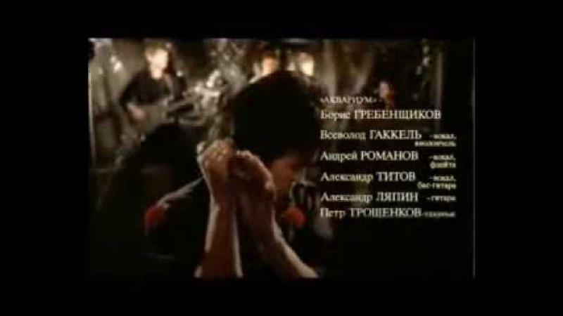 Виктор Цой. Перемен (из фильма АССА)
