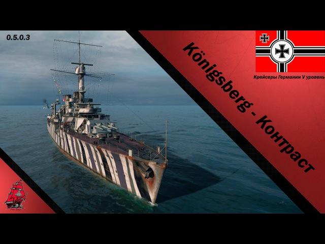 Крейсер Königsberg - Контраст
