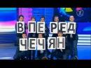 КВН Сборная Чечни - 2012 1/8 Приветствие