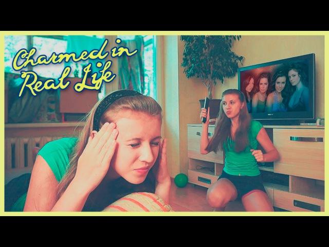 Зачарованные в реальной жизни / Charmed in Real Life