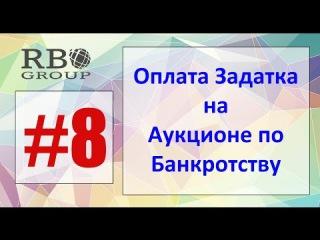 #8 Как оплатить задаток на аукционе по банкротству