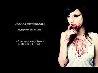 С Любовью о кино. Выпуск 49. Зомби и борода Вина Дизеля