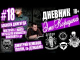 Дневник ЭмоКорщика - 18 ДЕЖАВЮ, Multipass, Marsa, Bicycles for Afghanistan, Underoath Emocore diary
