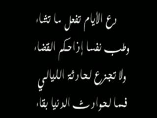 دع الايام تفعل ما تشاء للإمام الشافعي-عبدالله الفريدي