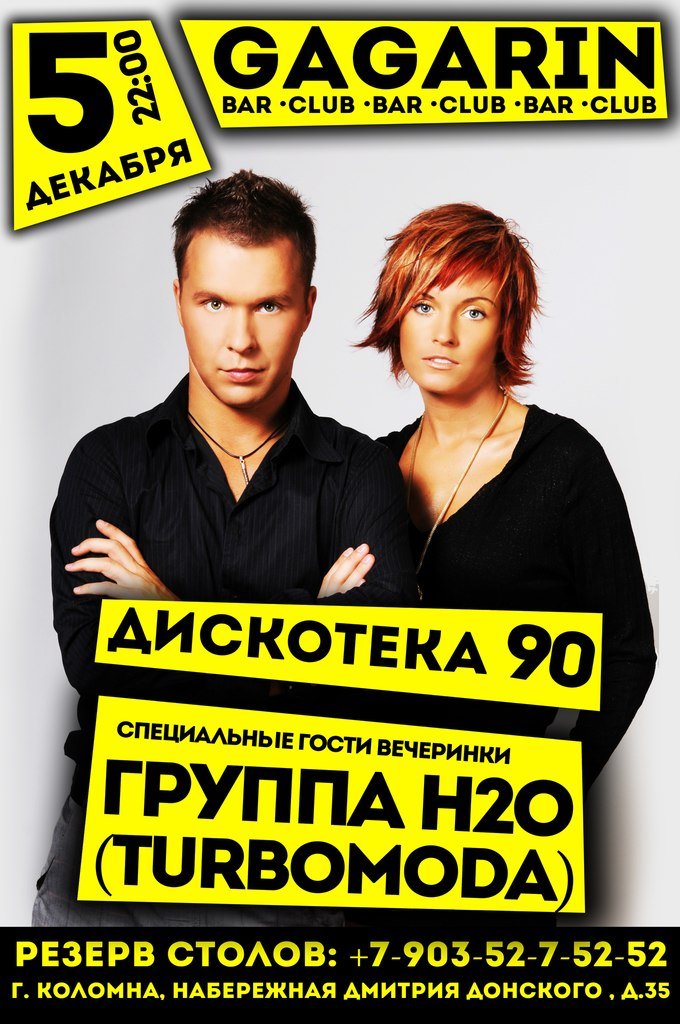 Афиша Коломна ГРУППА H2O (экс Турбомода) В КЛУБЕ GAGARIN 05.12