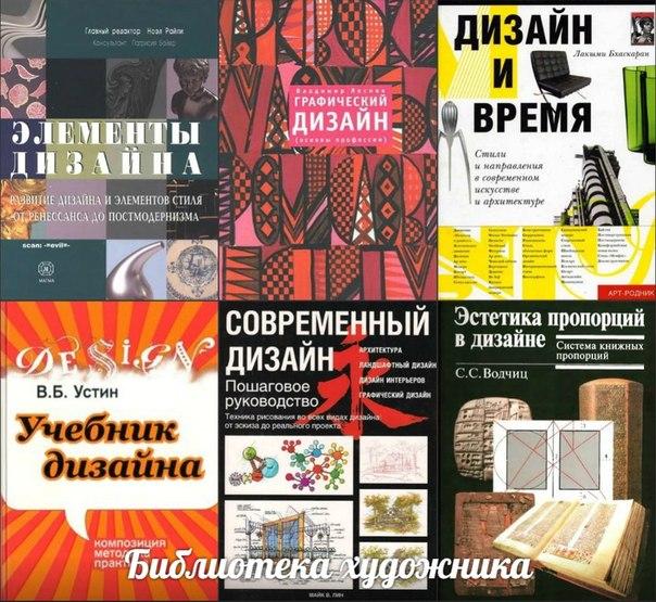 Эстетика и дизайн учебники