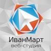 Дизайн-студия IVANMART