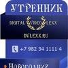 Видеосъемка Утренника в Челябинске DVLEXX.RU