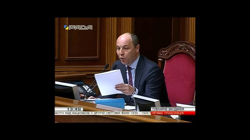Заседание ВР Украины по принятию Антикоммунистического закона от 2015-04-09 Часть 2. LIVE