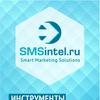 Инструменты для бизнеса SMSintel