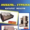 КАТАЛОГ МЕБЕЛИ   Мебельная Страна