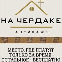 """Логотип Антикафе """"На Чердаке"""" г. Владимир"""