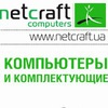Компания NetCraft Computers (Харьков)