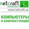 Компания NetCraft Computers (Харьков)