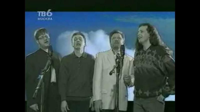 Белорусские песняры Только с тобой клип 1999