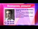 Розыск Кочуров и Россомахин Место происшествия 13 07 2015