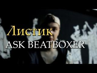 ЛИСТИК | ASKBBX SHOUTOUT