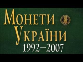 Редкие монеты Украины. Таблица, цена