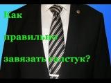 Как завязать галстук правильно