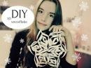DIYобъемная 3D снежинка из бумаги/3D Paper Snowflake