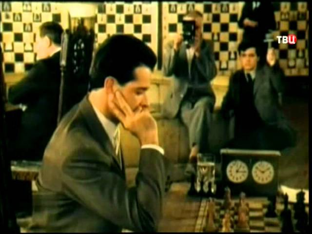 дф «КАПАБЛАНКА. Шахматный король и его королева» (ТВЦ Россия, 2011)