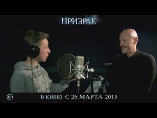 Призрак - Федор Бондарчук и Семён Трескунов (OST «Призрак»)