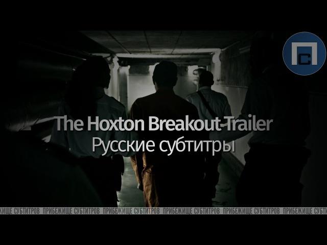The Hoxton Breakout Trailer (Русские субтитры)
