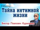 Тайна интимной жизни Виктор Павлович Куриленко