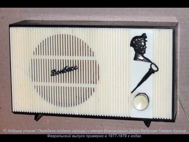 С добрым утром.Радиопередача.Ведущая Тамара Кузина.Февраль.Примерно с 1977 по 1979 годы.